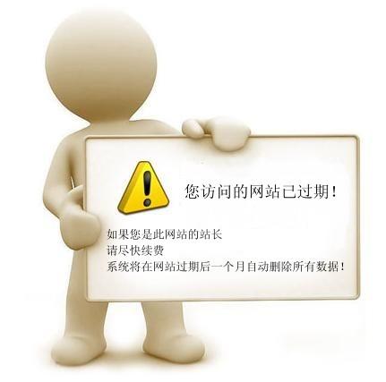 您访问的网站已过期